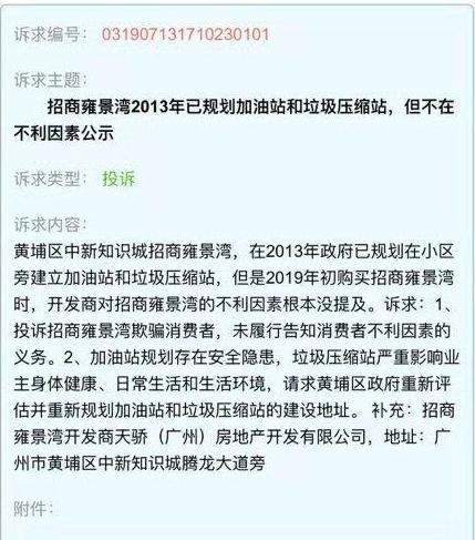 招商雍景湾.png