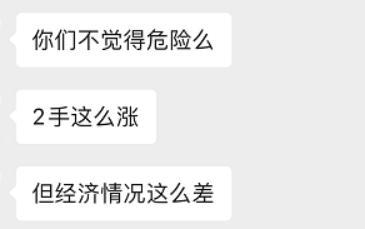 魔幻深圳楼市:业主群一边悲叹失业,一边热切讨论房价大涨