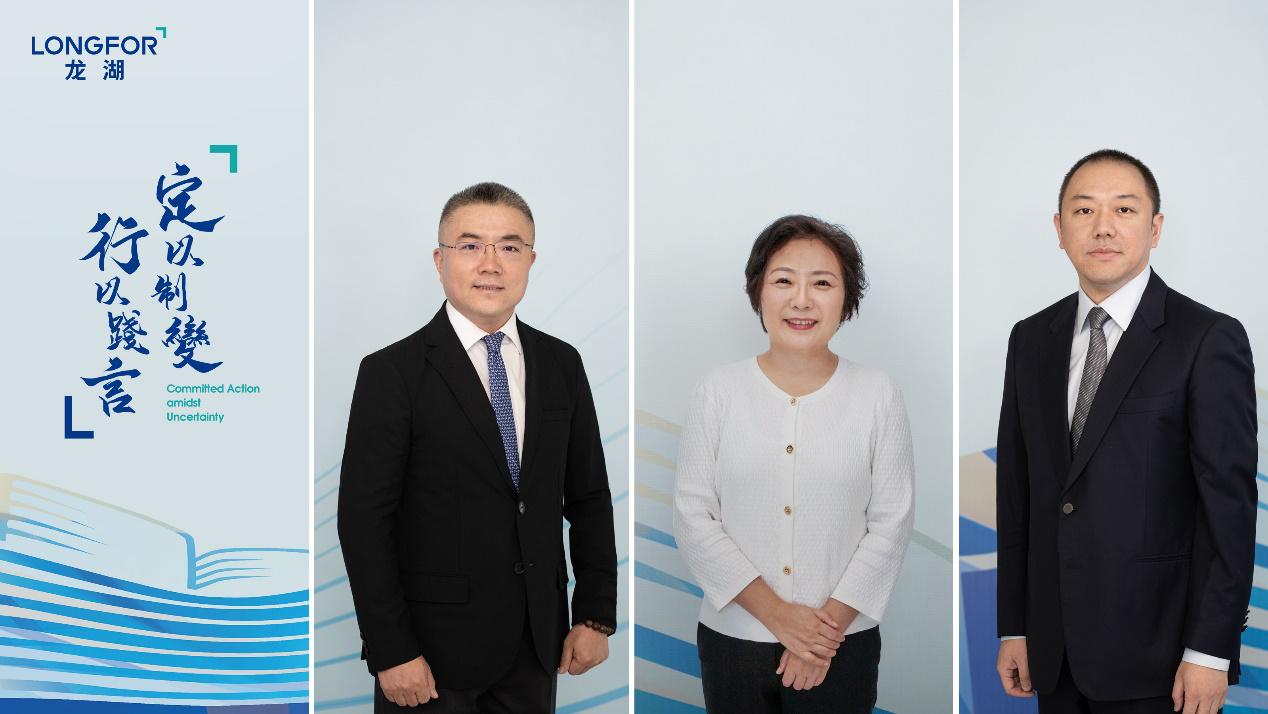 龙湖2020中期业绩会.png