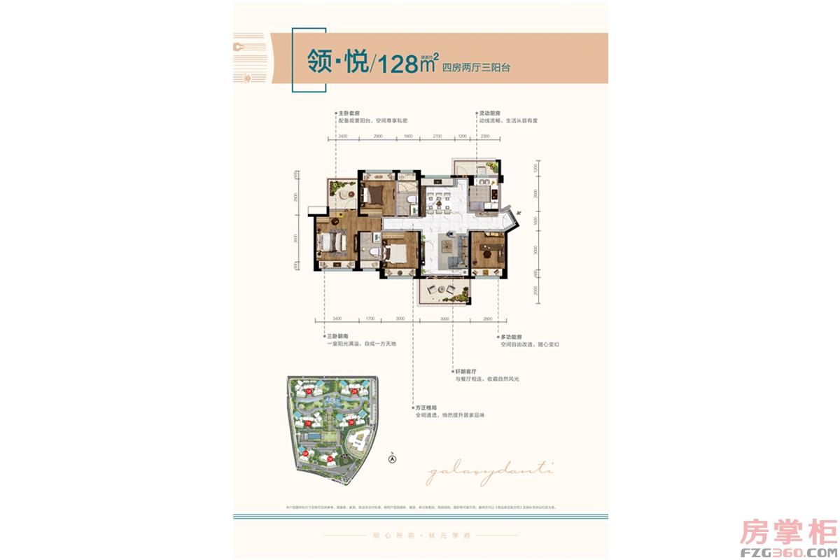 玖悦128户型