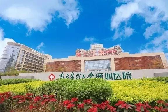 15南方医科大学深圳医院.jpg