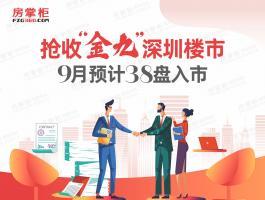 """抢收""""金九"""" 深圳楼市9月预计38盘入市"""