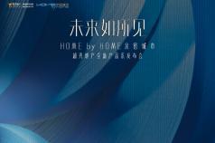 【直播】未来如所见 Home by home亲密城市 越秀地产全新产品系发布会