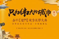 【直播】只为伟大的城市 金科【楚门】东方美学大典