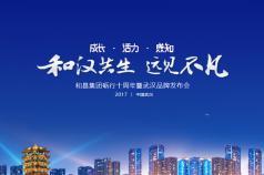 【直播】和昌集团砺行十周年暨武汉品牌发布会活动