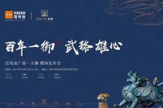 【直播】百年一御 武珞雄心 佳兆业广场・天御 媒体发布会
