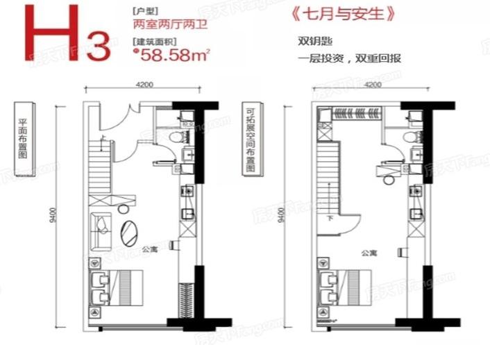 碧桂园蜜柚H3户型