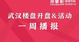 武汉本周预计10盘入市 年终迎来开盘潮
