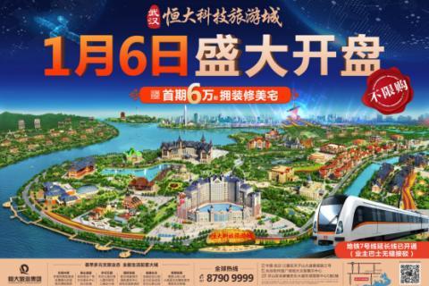 恒大科技旅游城1月6日盛大开盘 世界级文旅胜地引全城关注
