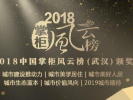 2018中国掌柜风云榜(武汉)颁奖