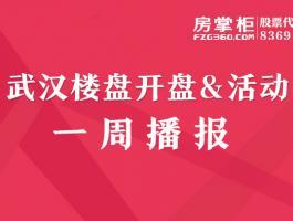 武汉本周预计5盘入市 1月12日中建壹品年度品牌发布盛典