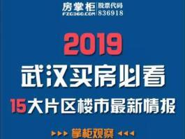 2019武汉买房必看 15大片区楼市最新情报