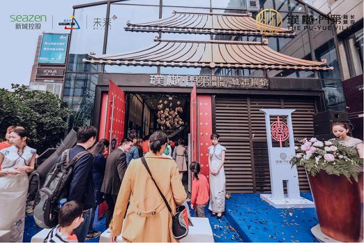 璞樾,为光谷而来——武汉新城·璞樾门第城市展馆盛大图片