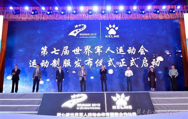 武汉军运会赛会制服惊艳亮相 采用荆楚文化织绣纹样
