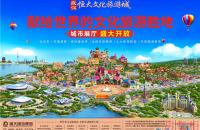 武汉恒大文化旅游城