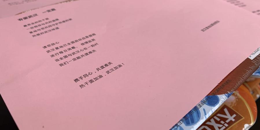 【转载】专访高地物业复地东湖国际项目负责人王媚:用美食为武汉加油抗疫因暖心而硬核