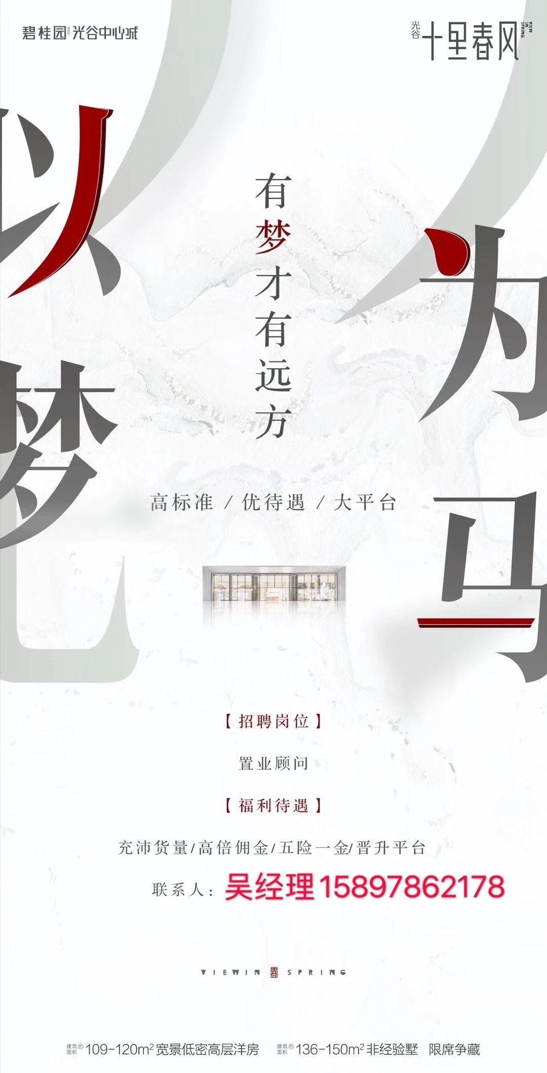 碧桂园十里春风.jpg