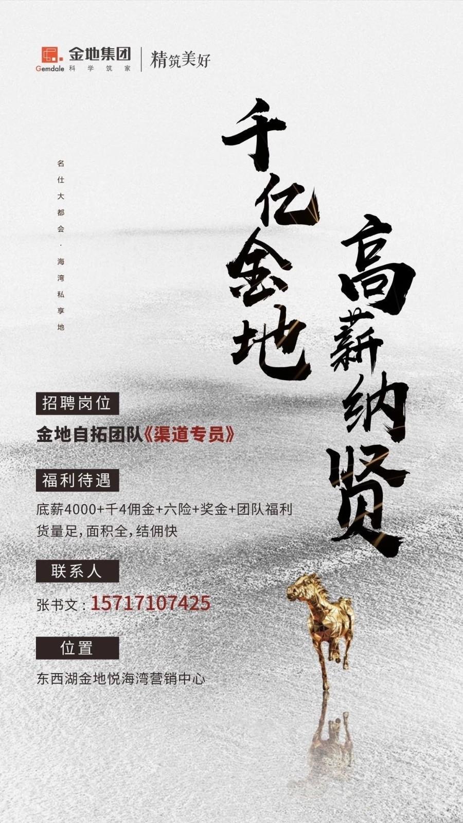 金地悦海湾.jpg