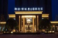 惠山国际社区