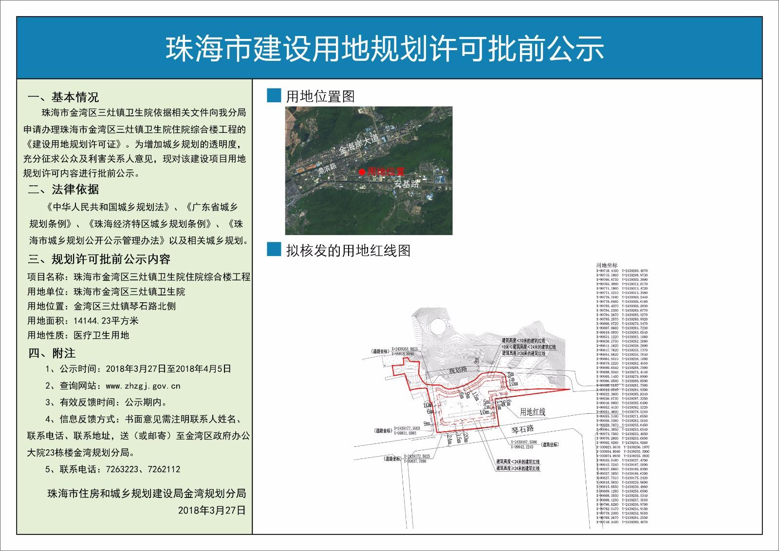珠海房地产网 楼市聚焦 楼市快递  根据公示,项目名称为金湾区三灶镇