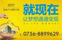 美盈ATM国际公馆